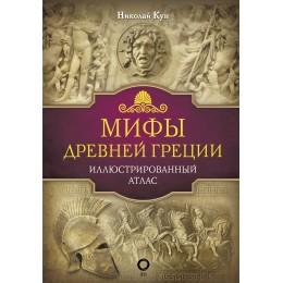 Мифы Древней Греции / Иллюстрированный атлас