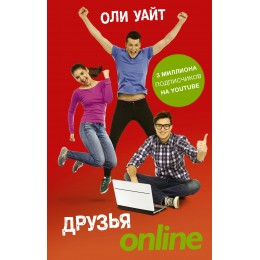 Друзья Online. Роман