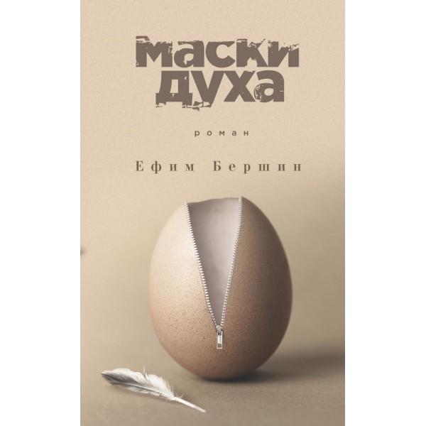 Маски духа / Роман