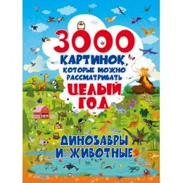 3000 картинок, которые можно рассматривать целый год. Динозавры и животные