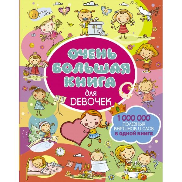 Очень большая книга для девочек. 1 000 000 полезных картинок и слов в одной книге