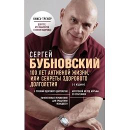 100 лет активной жизни, или Секреты здорового долголетия / 2-е издание