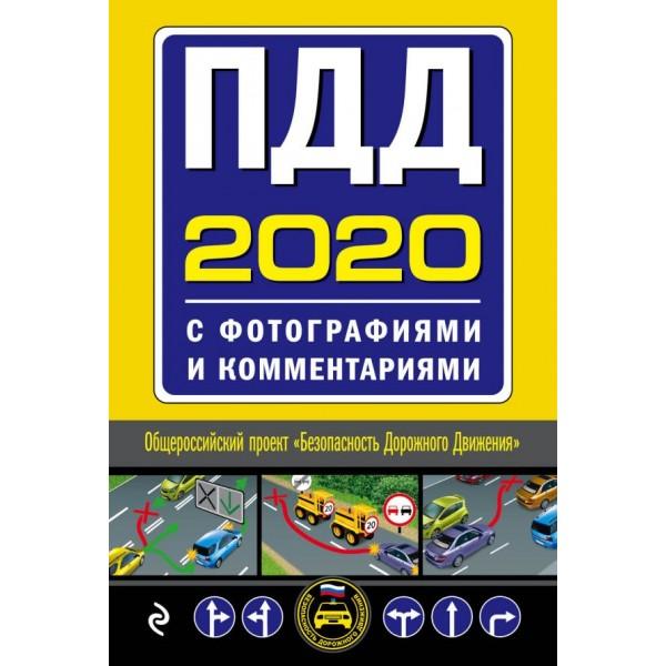 ПДД на 2020 год с фотографиями и комментариями. Текст с последними изменениями