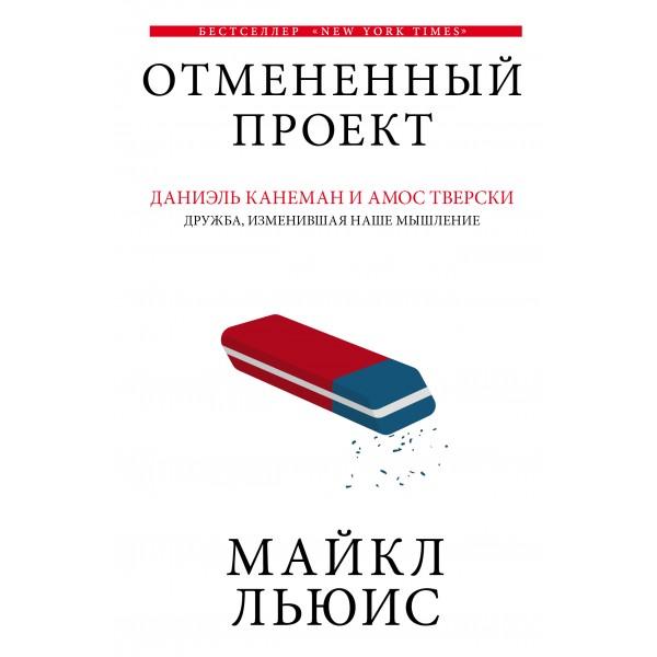 Отмененный проект / Даниэль Канеман и Амос Тверски. Дружба, изменившая наше мышление