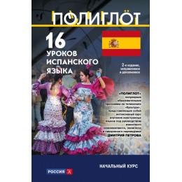 16 уроков испанского языка. Начальный курс / 2-е издание, исправленное и дополненное