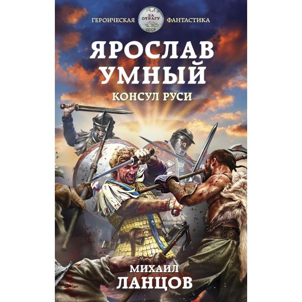 Ярослав Умный. Консул Руси