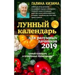 Лунный календарь для разумных дачников. 2019
