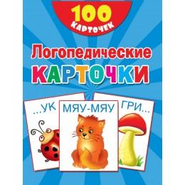 100 логопедических карточек / Набор карточек