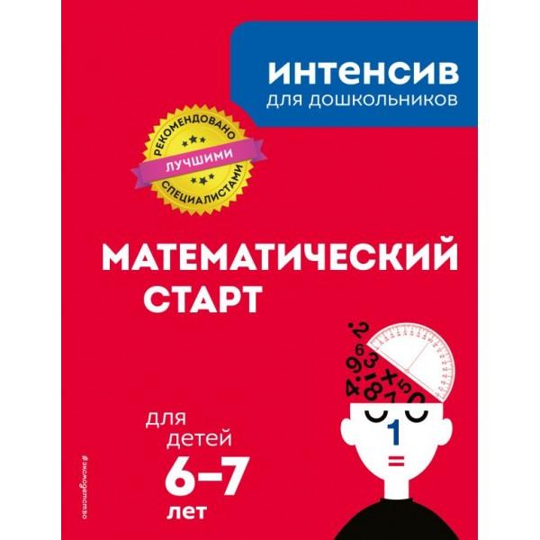 Математический старт: для детей 6-7 лет
