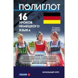 16 уроков немецкого языка. Начальный курс / 2-е издание, исправленное и дополненное