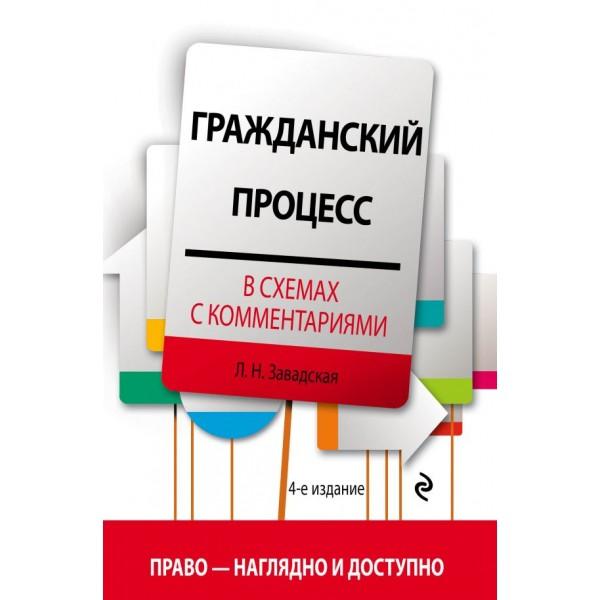 Гражданский процесс в схемах с комментариями (4-е издание)
