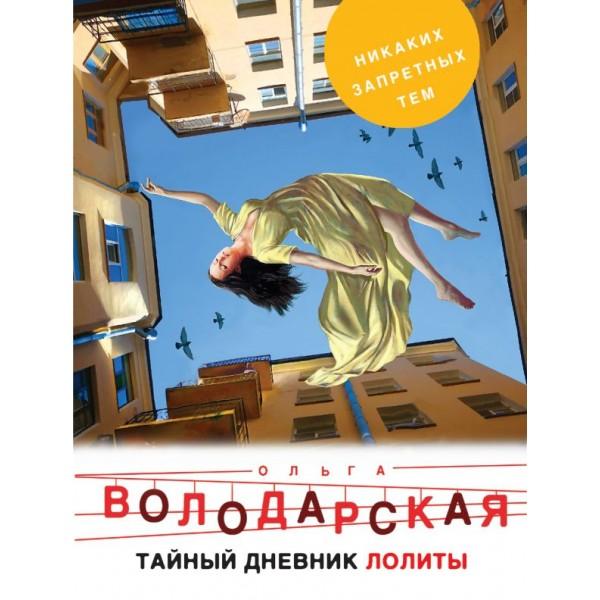 Тайный дневник Лолиты (Роман)