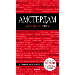 Амстердам. 5-е изд., испр. и доп.