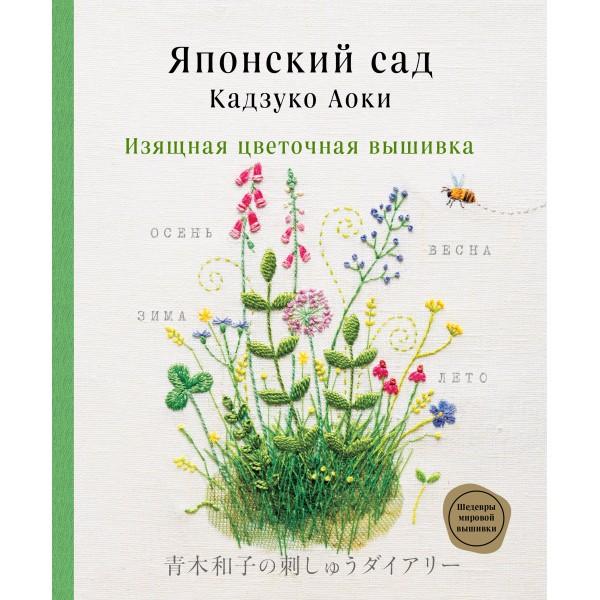 Японский сад Кадзуко Аоки. Изящная цветочная вышивка