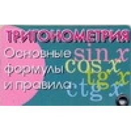 Тригонометрия. Основные формулы и правила