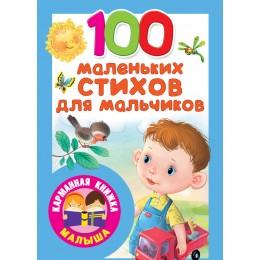 100 маленьких стихов для мальчиков