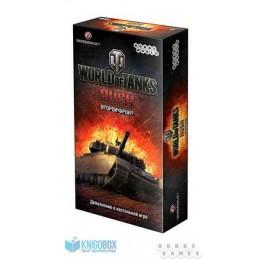 World of Tanks Rush. Второй Фронт (2-е рус. изд.)