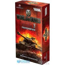 World of Tanks: Rush3. Последний бой