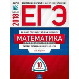 ЕГЭ-2018. Математика. Профильный уровень: типовые экзаменационные варианты: 10 вариантов
