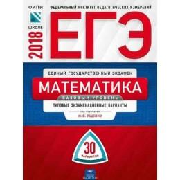 ЕГЭ-2018. Математика. Базовый уровень: типовые экзаменационные варианты: 30 вариантов