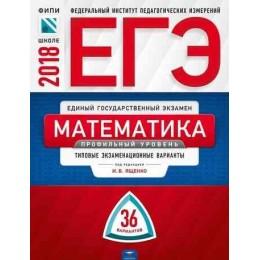 ЕГЭ-2018. Математика. Профильный уровень: типовые экзаменационные варианты: 36 вариантов