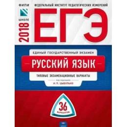 ЕГЭ-2018. Русский язык. Типовые экзаменационные варианты. 36 вариантов