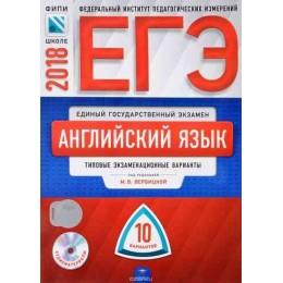 ЕГЭ-2018. Английский язык: типовые экзаменационные варианты: 10 вариантов