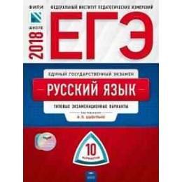 ЕГЭ-2018. Русский язык: типовые экзаменационные варианты: 10 вариантов