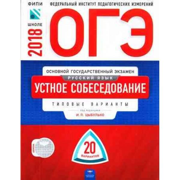 ОГЭ-2018. Русский язык. Устное собеседование: типовые варианты: 20 вариантов