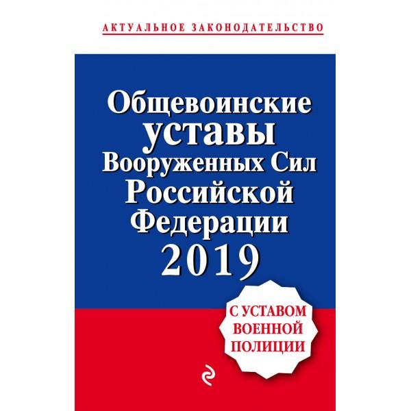 Общевоинские уставы Вооруженных Сил Российской Федерации с Уставом военной полиции (Тексты на 2019 год)