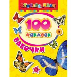 100 наклеек. Бабочки