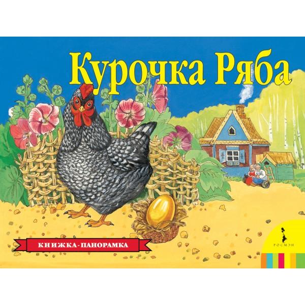 Курочка Ряба(панорамка) (рос)