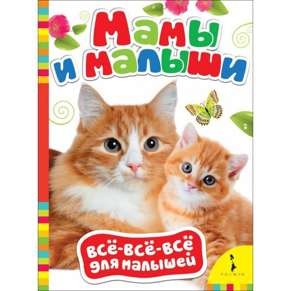 Мамы и малыши (рос)