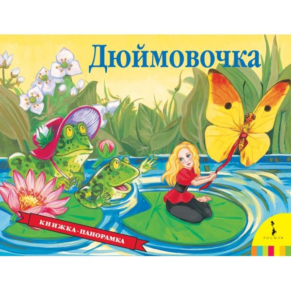Дюймовочка (панорамка) (рос)