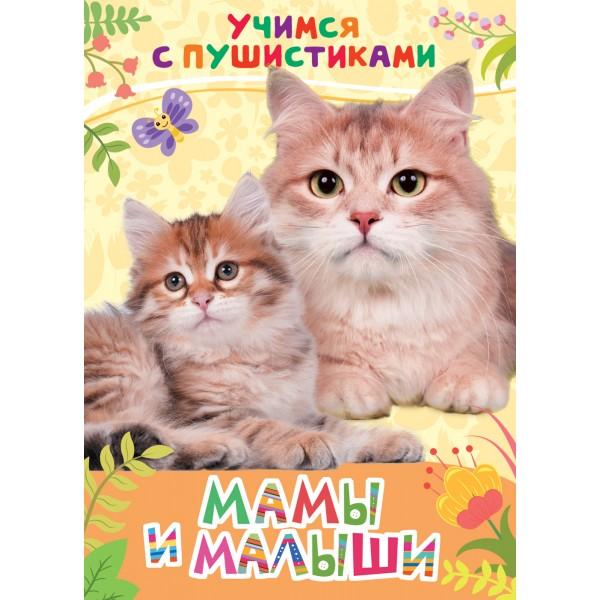 Мамы и малыши (Учимся с пушистиками)