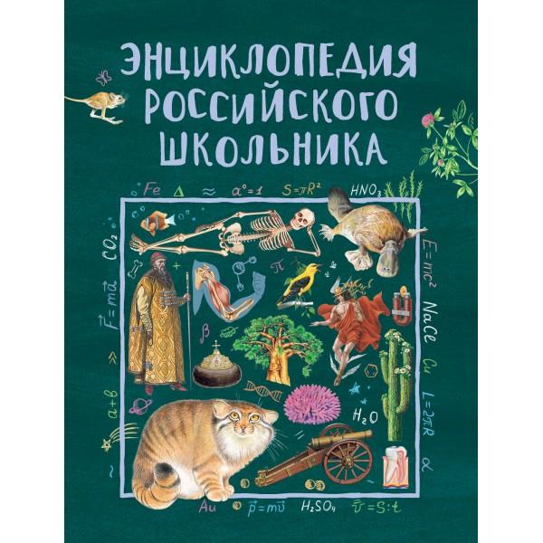 Энциклопедия российского школьника