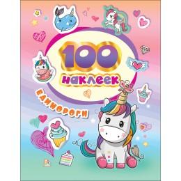 100 наклеек. Единороги