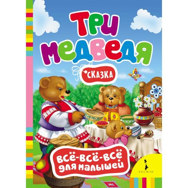 Три медведя (Всё-всё-всё для малышей) (рос)