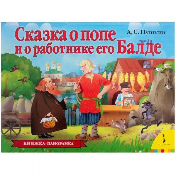 Сказка о попе и о работнике его Балде (панорамка) (рос)