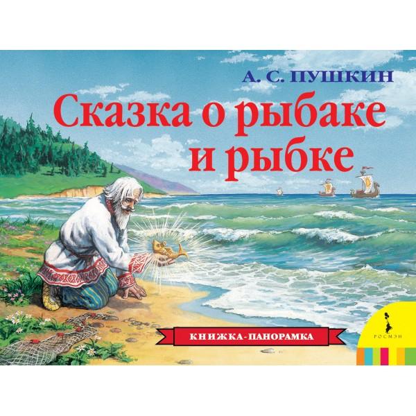 Сказка о рыбаке и рыбке (панорамка) (рос)
