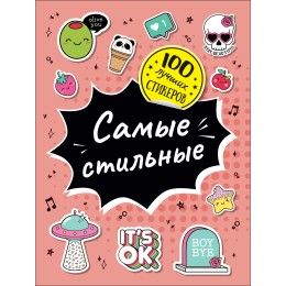 100 лучших стикеров. Самые стильные
