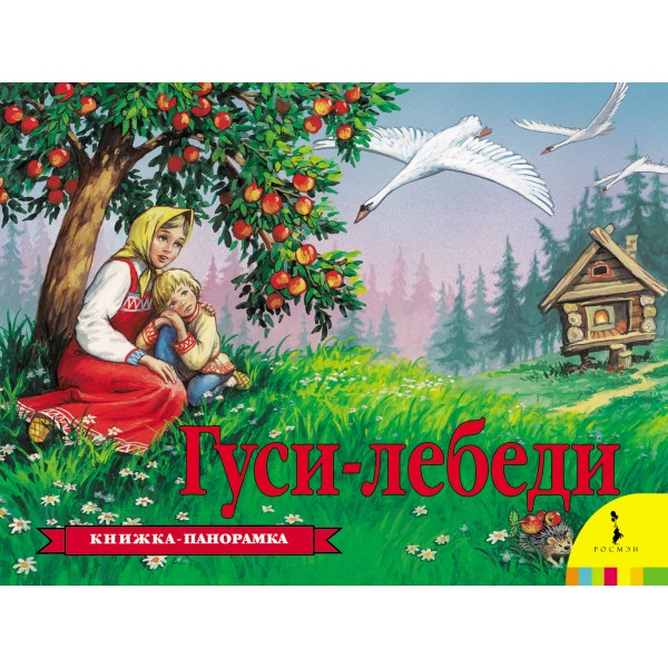 Гуси-лебеди (панорамка) (рос)