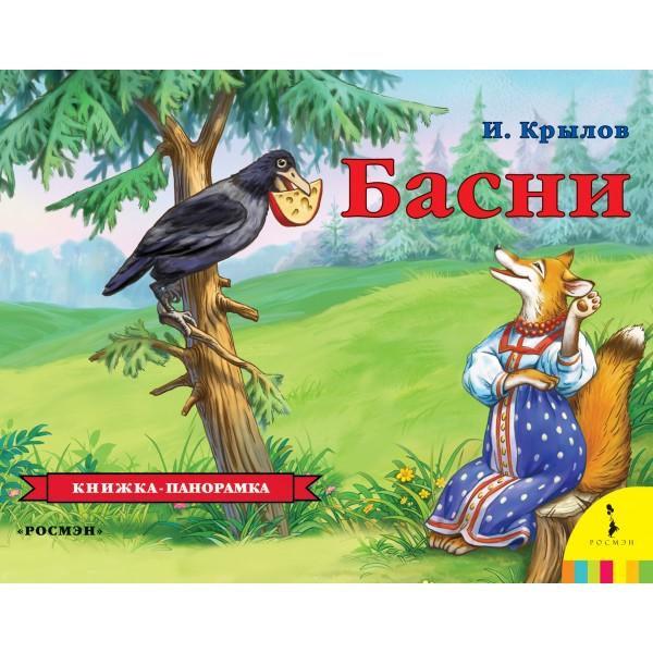 Крылов И. Басни (панорамка) (рос)