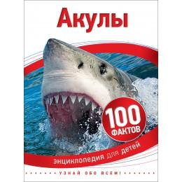 Акулы (100 фактов)