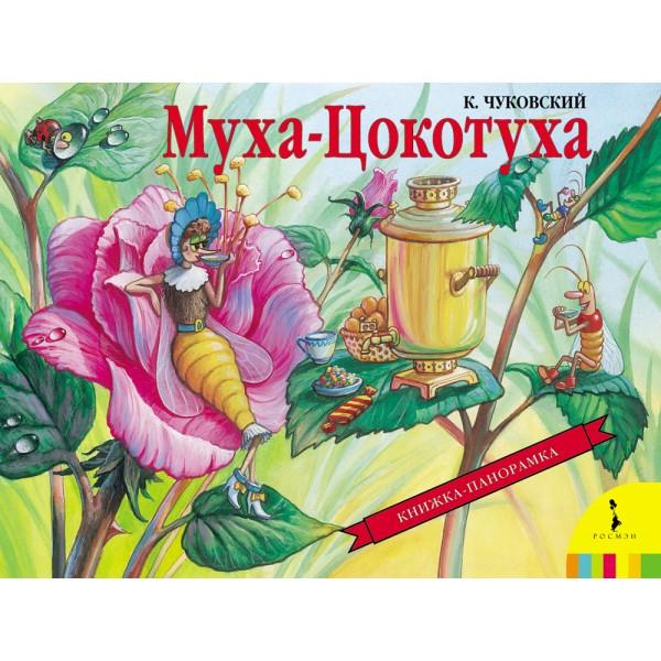 Муха-Цокотуха(панорамка) (рос)