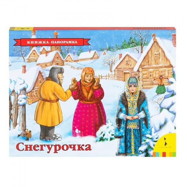 Снегурочка(панорамка) (рос)