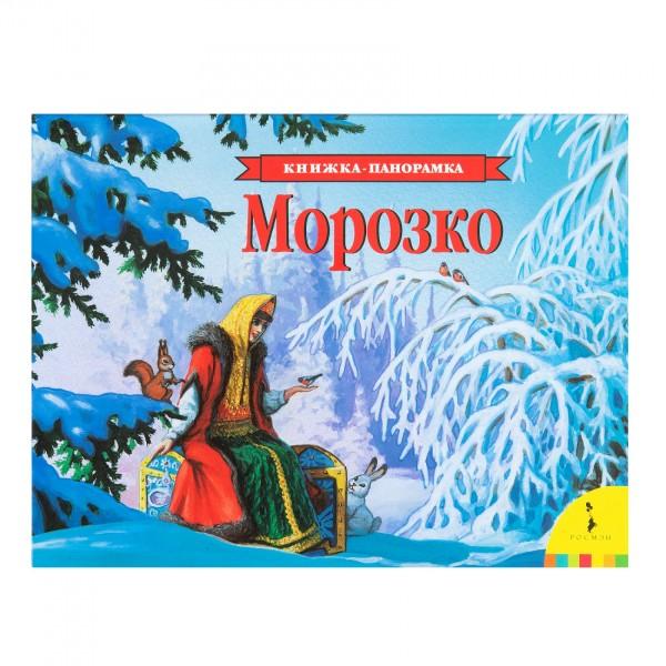 Морозко (панорамка) (рос)