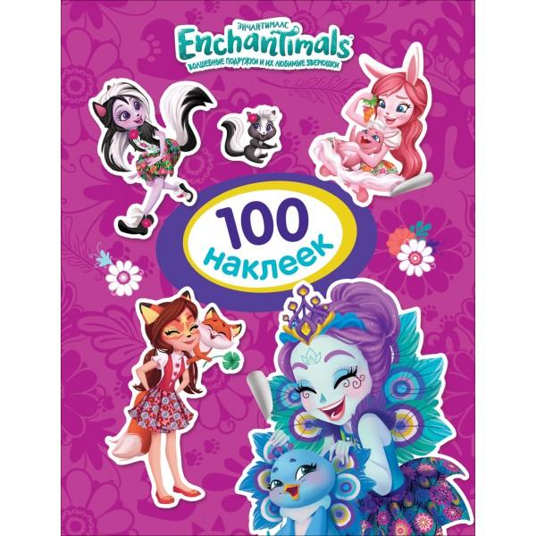 Энчантималс. 100 наклеек (фиолетовая). ТМ Enchantimals