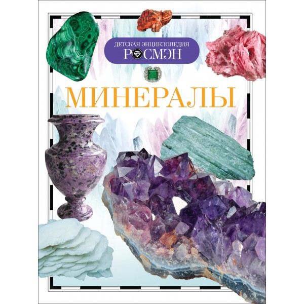Минералы / Детская энциклопедия РОСМЭН