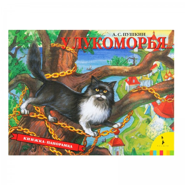 У Лукоморья(панорамка) (рос)